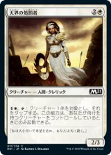 天界の処罰者/Celestial Enforcer 【日本語版】 [M21-白C]