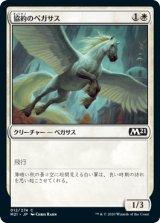 協約のペガサス/Concordia Pegasus 【日本語版】 [M21-白C]
