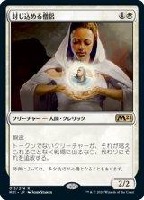 封じ込める僧侶/Containment Priest 【日本語版】 [M21-白R]