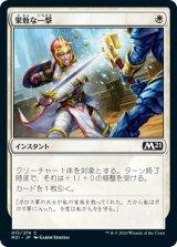 果敢な一撃/Defiant Strike 【日本語版】 [M21-白C]