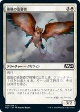 強風の急襲者/Gale Swooper 【日本語版】 [M21-白C]