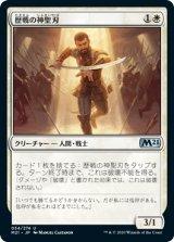 歴戦の神聖刃/Seasoned Hallowblade 【日本語版】 [M21-白U]《状態:NM》