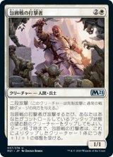 包囲戦の打撃者/Siege Striker 【日本語版】 [M21-白U]《状態:NM》