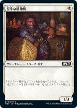 堅牢な盾仲間/Staunch Shieldmate 【日本語版】 [M21-白C]