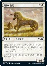勇敢な駿馬/Valorous Steed 【日本語版】 [M21-白C]