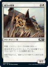 護法の要塞/Warded Battlements 【日本語版】 [M21-白C]《状態:NM》