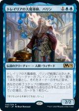 トレイリアの大魔導師、バリン/Barrin, Tolarian Archmage 【日本語版】 [M21-青R]