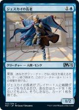 ジェスカイの長老/Jeskai Elder 【日本語版】 [M21-青U]《状態:NM》