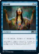 啓示の雨/Rain of Revelation 【日本語版】 [M21-青U]《状態:NM》