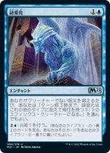 謎変化/Riddleform 【日本語版】 [M21-青U]《状態:NM》
