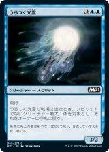うろつく光霊/Roaming Ghostlight 【日本語版】 [M21-青C]