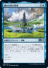 静かな水の聖域/Sanctum of Calm Waters 【日本語版】 [M21-青U]《状態:NM》