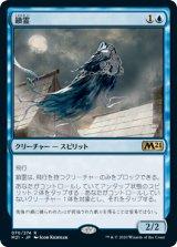 鎖霊/Shacklegeist 【日本語版】 [M21-青R]