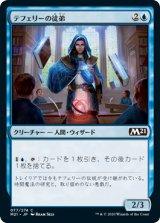 テフェリーの徒弟/Teferi's Protege 【日本語版】 [M21-青C]