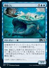 波起こし/Waker of Waves 【日本語版】 [M21-青U]《状態:NM》