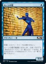 ルーンの壁/Wall of Runes 【日本語版】 [M21-青C]《状態:NM》