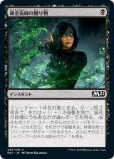 錬金術師の贈り物/Alchemist's Gift 【日本語版】 [M21-黒C]