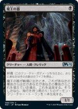 魔王の器/Archfiend's Vessel 【日本語版】 [M21-黒U]《状態:NM》