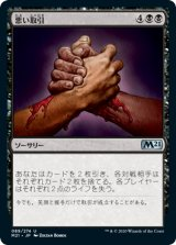 悪い取引/Bad Deal 【日本語版】 [M21-黒U]《状態:NM》