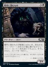 墓所に潜むもの/Crypt Lurker 【日本語版】 [M21-黒C]