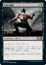 冥府の傷跡/Infernal Scarring 【日本語版】 [M21-黒C]