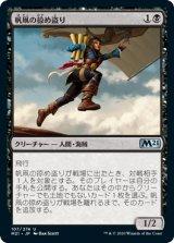帆凧の掠め盗り/Kitesail Freebooter 【日本語版】 [M21-黒U]《状態:NM》