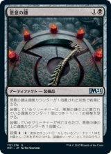 悪意の鎌/Malefic Scythe 【日本語版】 [M21-黒U]《状態:NM》