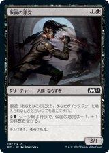 仮面の悪党/Masked Blackguard 【日本語版】 [M21-黒C]