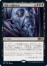 深淵への覗き込み/Peer into the Abyss 【日本語版】 [M21-黒R]