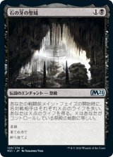石の牙の聖域/Sanctum of Stone Fangs 【日本語版】 [M21-黒U]《状態:NM》