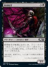 骸骨射手/Skeleton Archer 【日本語版】 [M21-黒C]