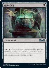 魔女の大釜/Witch's Cauldron 【日本語版】 [M21-黒U]《状態:NM》