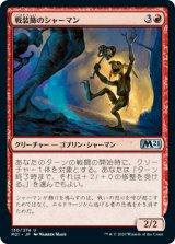 戦装飾のシャーマン/Battle-Rattle Shaman 【日本語版】 [M21-赤U]《状態:NM》
