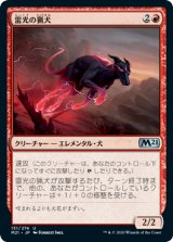 雷光の猟犬/Bolt Hound 【日本語版】 [M21-赤U]《状態:NM》