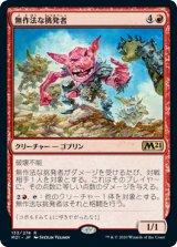 無作法な挑発者/Brash Taunter 【日本語版】 [M21-赤R]