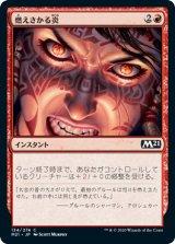 燃えさかる炎/Burn Bright 【日本語版】 [M21-赤C]