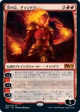 炎の心、チャンドラ/Chandra, Heart of Fire 【日本語版】 [M21-赤MR]