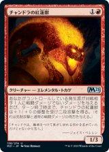 チャンドラの紅蓮獣/Chandra's Pyreling 【日本語版】 [M21-赤U]《状態:NM》