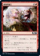 破壊的細工/Destructive Tampering 【日本語版】 [M21-赤C]