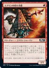 ゴブリンの付け火屋/Goblin Arsonist 【日本語版】 [M21-赤C]