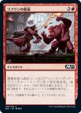 ゴブリンの魔術/Goblin Wizardry 【日本語版】 [M21-赤C]