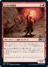心火の供犠者/Heartfire Immolator 【日本語版】 [M21-赤U]《状態:NM》