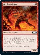 燃え投げの小悪魔/Pitchburn Devils 【日本語版】 [M21-赤C]
