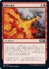 焦熱の竜火/Scorching Dragonfire 【日本語版】 [M21-赤C]