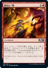 確実な一撃/Sure Strike 【日本語版】 [M21-赤C]
