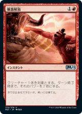 憤激解放/Unleash Fury 【日本語版】 [M21-赤U]《状態:NM》