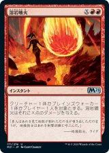 溶岩噴火/Volcanic Geyser 【日本語版】 [M21-赤U]《状態:NM》