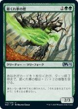 節くれ拳の樫/Burlfist Oak 【日本語版】 [M21-緑U]《状態:NM》