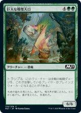巨大な戦慄大口/Colossal Dreadmaw 【日本語版】 [M21-緑C]