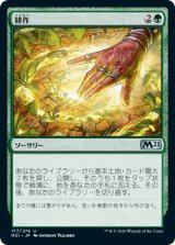 耕作/Cultivate 【日本語版】 [M21-緑U]《状態:NM》